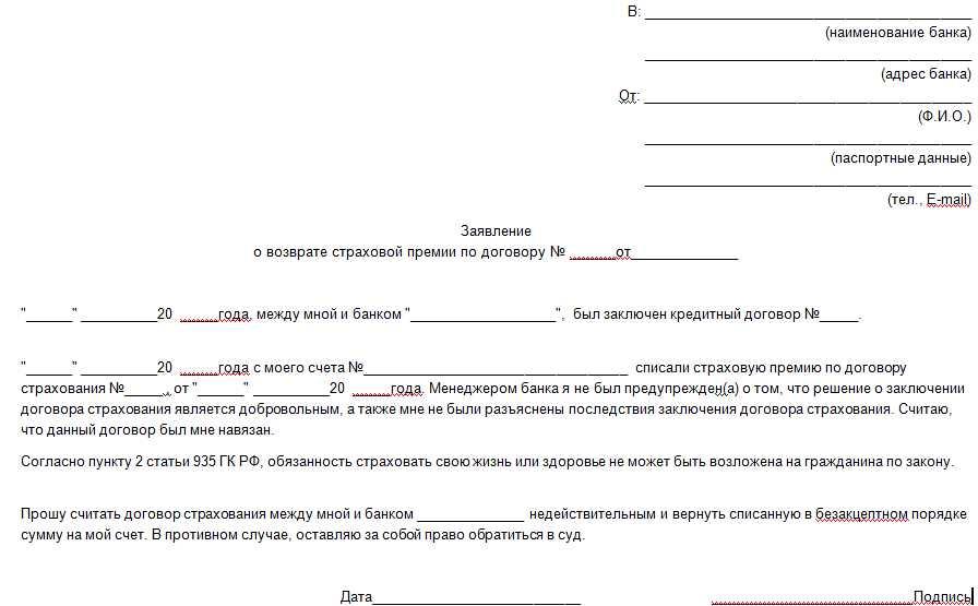 Заявление на досрочное погашение кредита Россельхозбанк образец заполнения