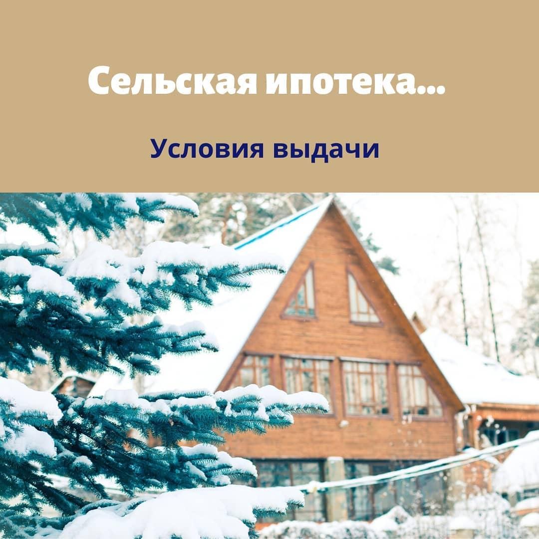 Постановлением Правительства от 20.01.20 Минсельхоз наконец-то уточнил условия по Сельской Ипотеке Пока её предоставляет Росс...