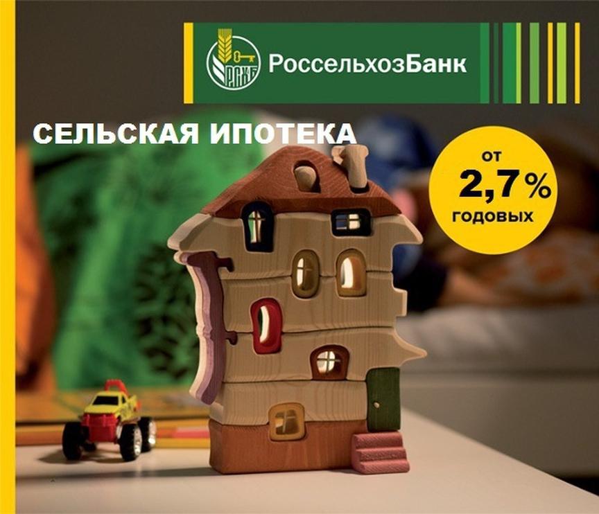 """Мы совместно с Россельхозбанк начинаем прием заявок на ипотеку под 2,7% по Государственной программе """"Комплексное развитие се..."""