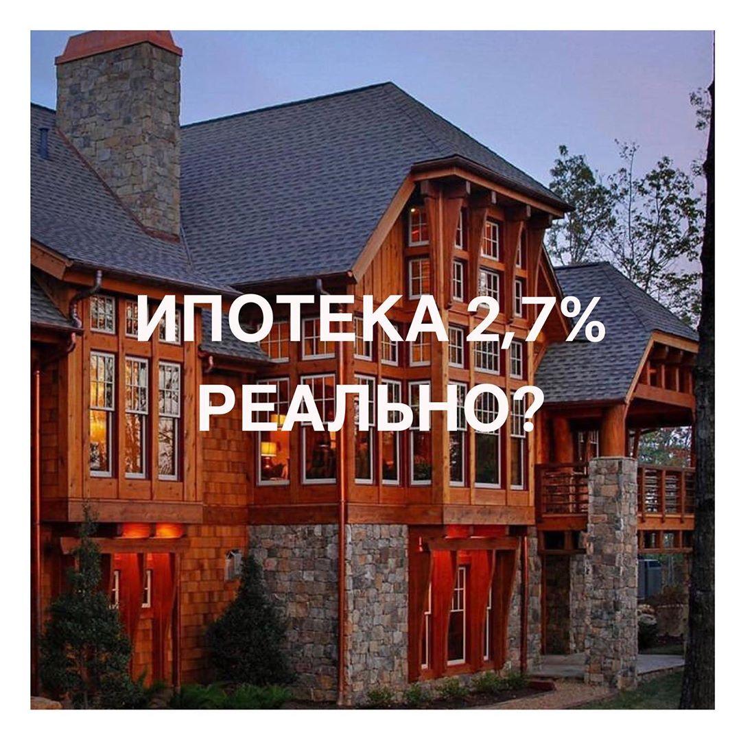 """Только я, ленивая, не написала про """"Сельскую ипотеку"""" Исправляюсь. С 1 января 2020 года россияне могут рассчитывать на полу..."""