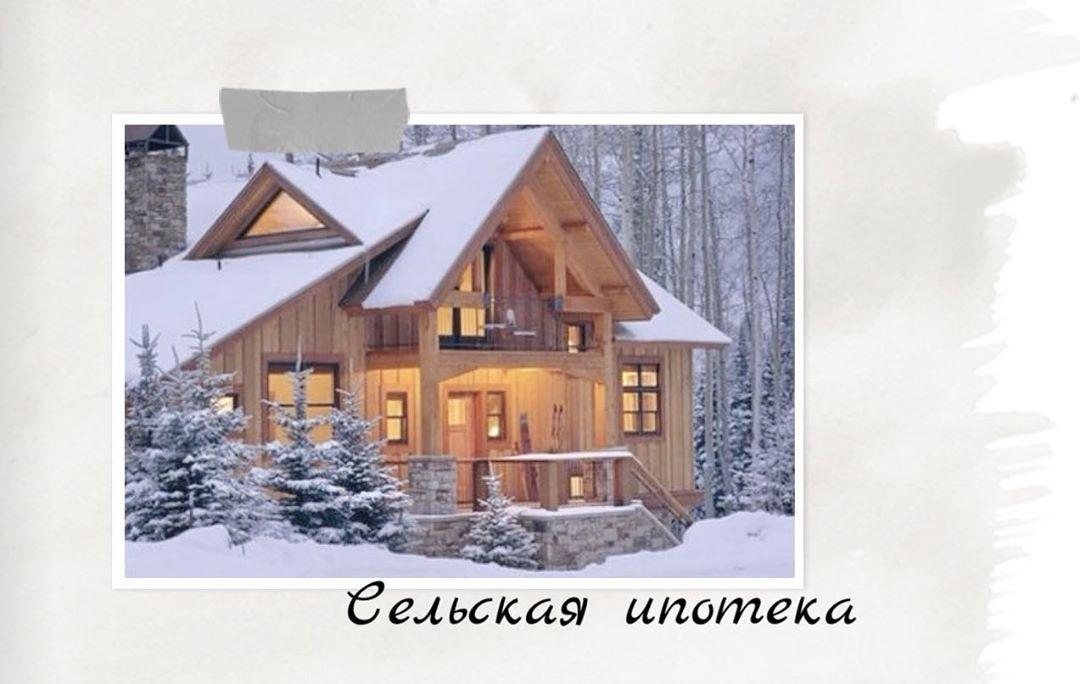 Ипотека 0,1% ⠀ Государство продолжает радовать народ и делает ипотеку ещё более доступной, между тем развивая жизнь на селе. ...