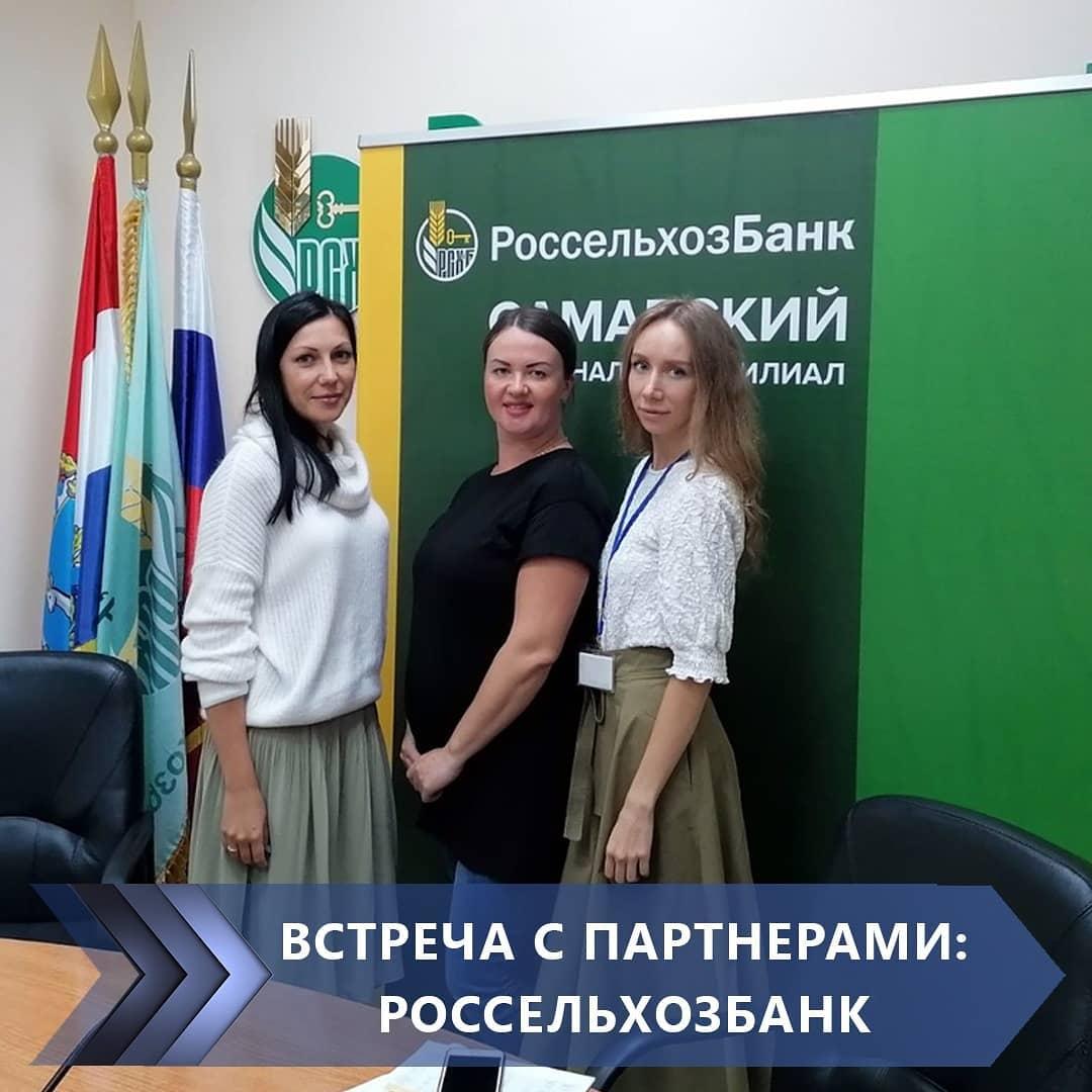Вчера, 18.08.2020, прошла встреча, организованная Россельхозбанком, в которой приняли участие специалисты нашего агентства не...