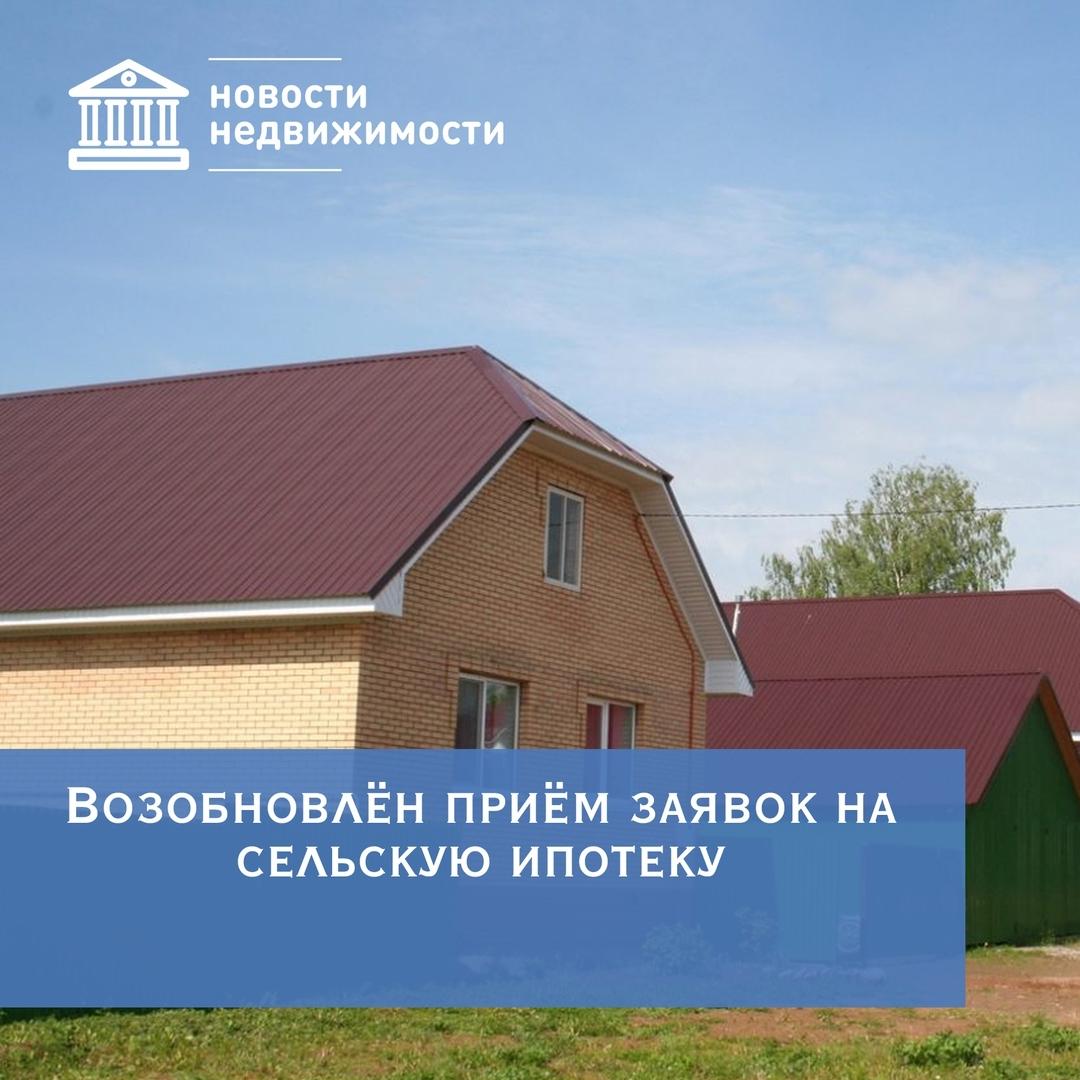 Возобновлён приём заявок на сельскую ипотеку ⠀ Под минимальный банковский процент — не более 3% годовых — можно получить кре...