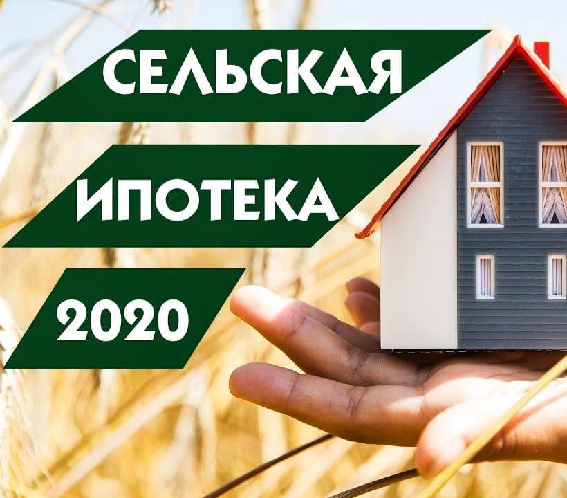 """213 семей исполнили свою мечту о собственном доме благодаря """"сельской"""" ипотеке  Друзья, мы продолжаем приём заявок по програ..."""