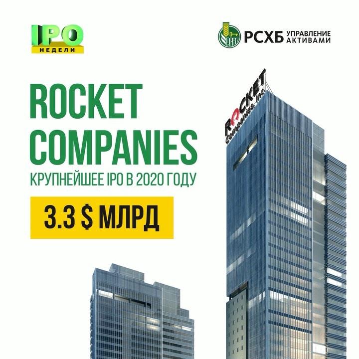 IPO недели: Rocket Companies⠀ ⠀ 5 августа на биржу вышел новый игрок в сфере ипотечного кредитования Rocket Companies. О...