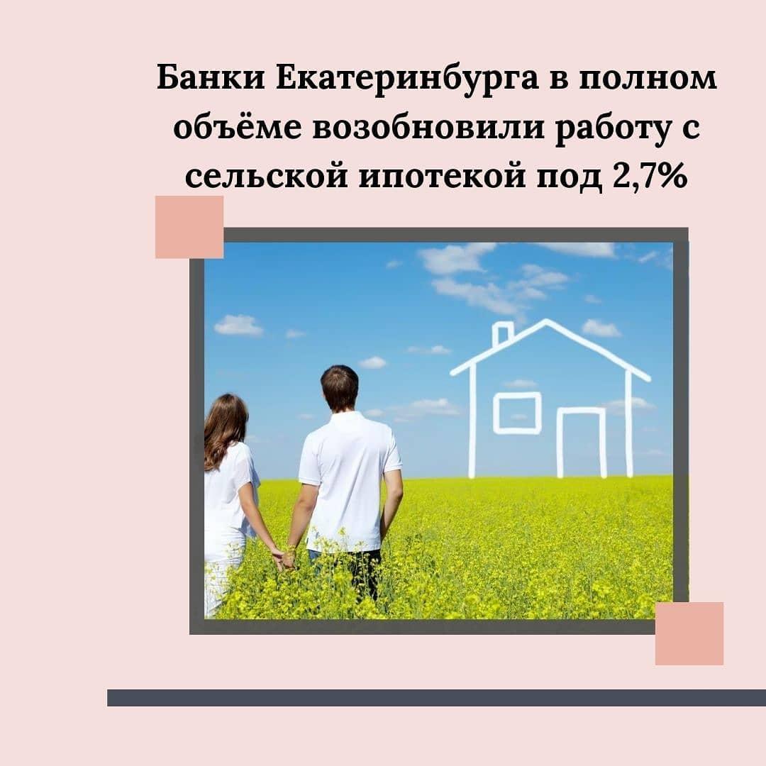 О возобновлении приёма заявок на сельскую ипотеку 3 августа 2020 года сообщили Сбербанк и Свердловский филиал Россельхозбанка...