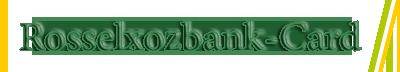 ? Россельхозбанк ✔ Вход на официальный сайт